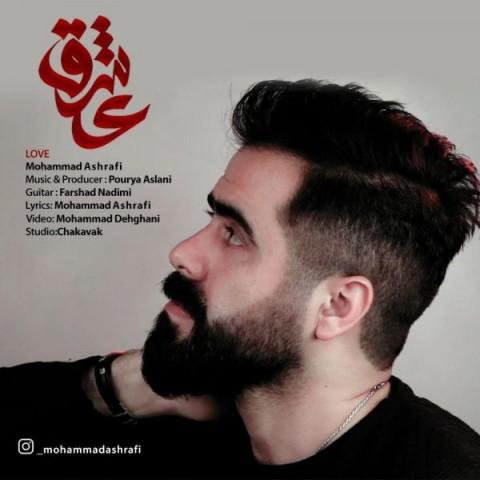 دانلود موزیک جدید محمد اشرفی عشق
