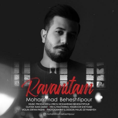 دانلود موزیک جدید محمد بهشتی پور روانیتم