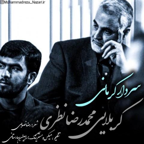 دانلود موزیک جدید محمدرضا نظری سردار کرمانی