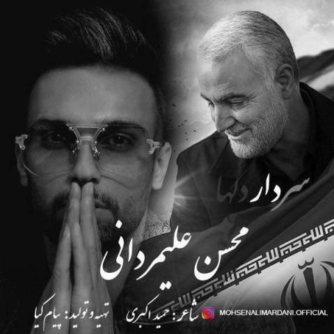 دانلود موزیک جدید محسن علیمردانی سردار دلها