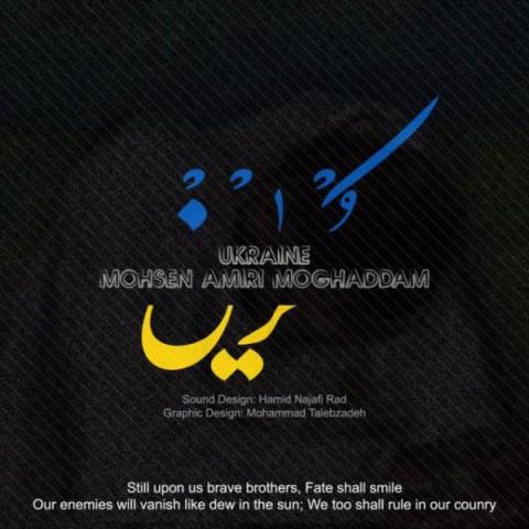 دانلود موزیک جدید محسن امیری مقدم اوکراین