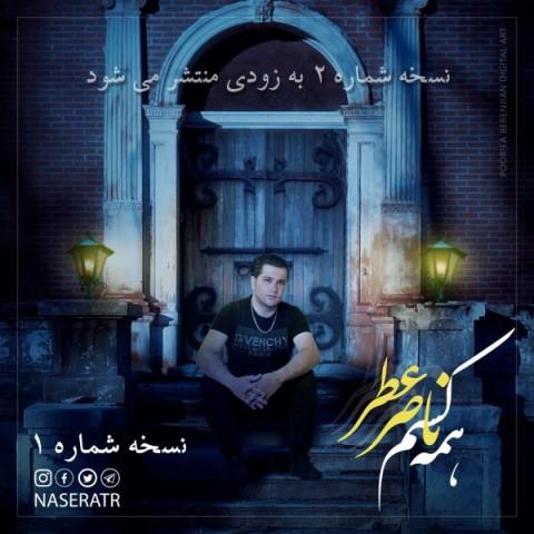 دانلود موزیک جدید ناصر عطر همه کسم