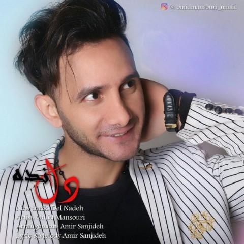 دانلود موزیک جدید امید منصوری دل نده
