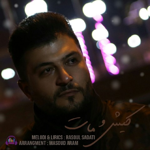 دانلود موزیک جدید رسول ساداتی کیش و مات