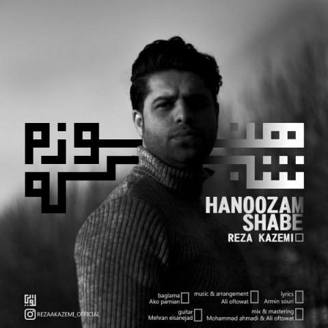 دانلود موزیک جدید رضا کاظمی هنوزم شبه