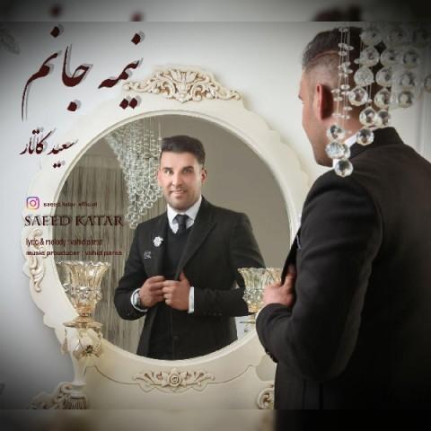 دانلود موزیک جدید سعید کاتار نیمه جانم