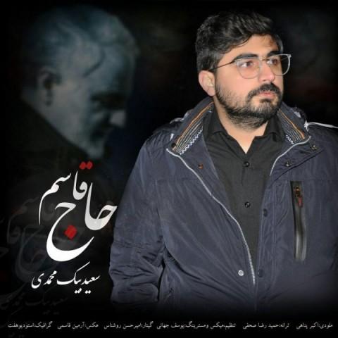 دانلود موزیک جدید سعید بیک محمدی حاج قاسم