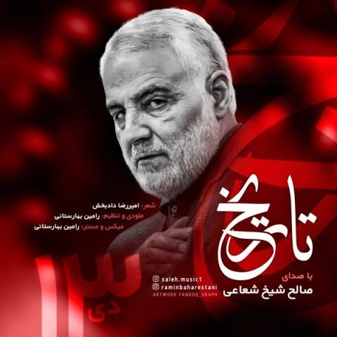 دانلود موزیک جدید صالح شیخ شعاعی تاریخ