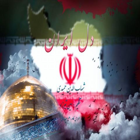 دانلود موزیک جدید شهاب حمیدی دل ایران