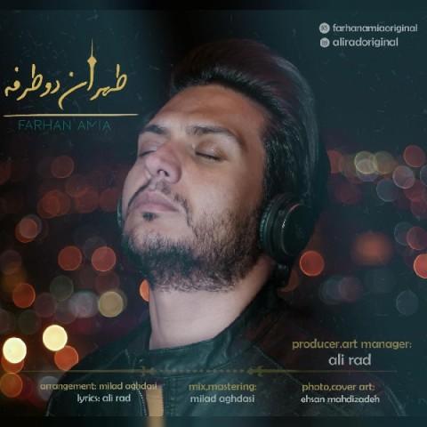 دانلود موزیک جدید فرهان آمیا تهران دو طرفه