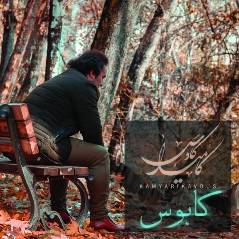 دانلود موزیک جدید کامیار کاووسی کابوس
