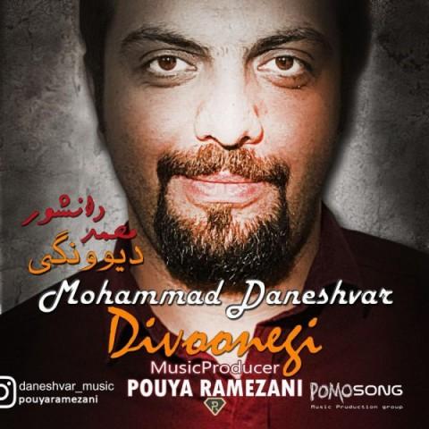 دانلود موزیک جدید محمد دانشور دیوونگی