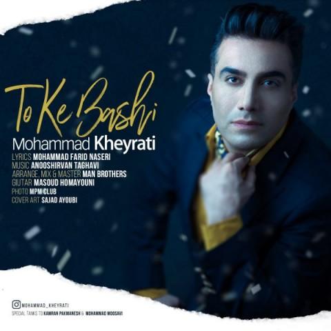 دانلود موزیک جدید محمد خیراتی تو که باشی
