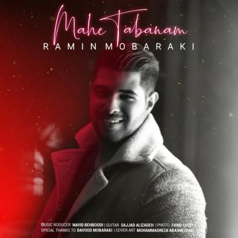 دانلود موزیک جدید رامین مبارکی ماه تابانم