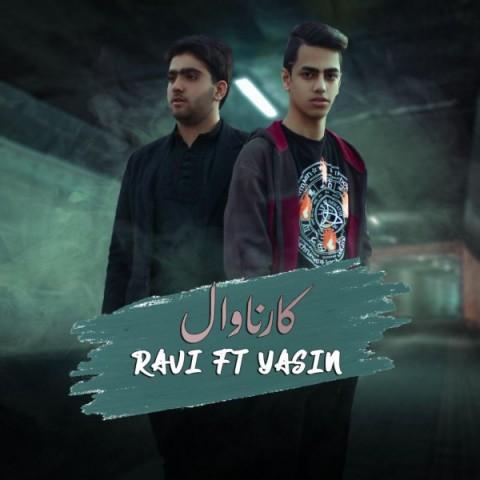 دانلود موزیک جدید راوی و یاسین کارناوال