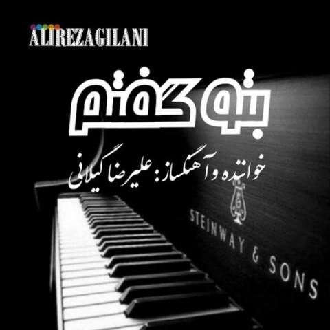 دانلود موزیک جدید علیرضا گیلانی بتو گفتم