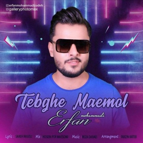 دانلود موزیک جدید عرفان محمدی طبق معمول