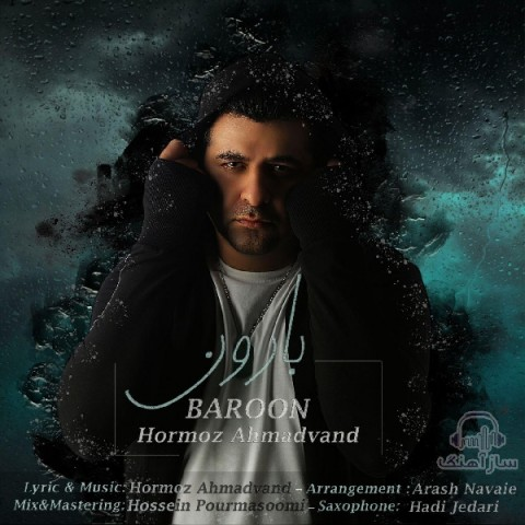 دانلود موزیک جدید هرمز احمدوند بارون