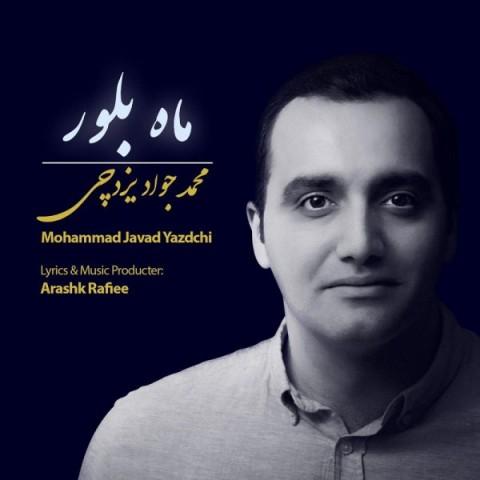دانلود موزیک جدید محمد جواد یزدچی ماه بلور