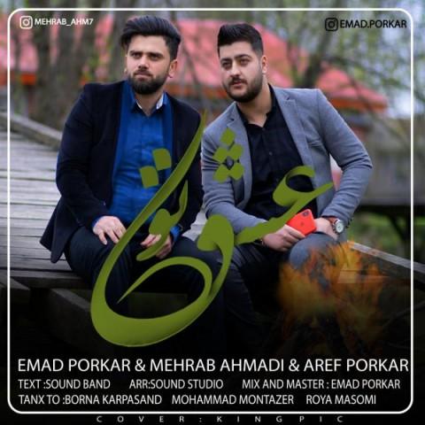 دانلود موزیک جدید عماد پرکار، مهراب احمدی و عارف پرکار عشق تو Emad Porkar,