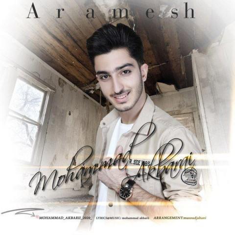 دانلود موزیک جدید محمد اکبری آرامش