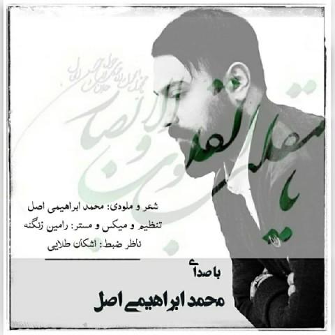 دانلود موزیک جدید محمد ابراهیمی اصل تحویل سال