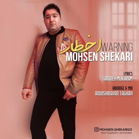 دانلود موزیک جدید محسن شکاری اخطار