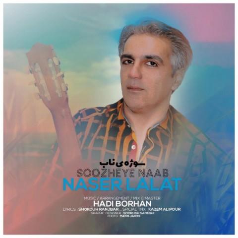 دانلود موزیک جدید ناصر لعلت سوژه ی ناب