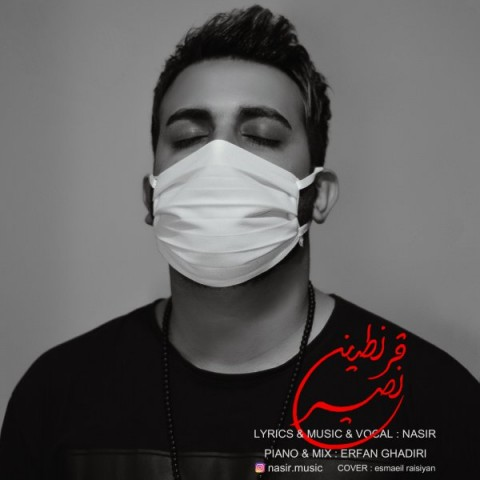 دانلود موزیک جدید نصیر قرنطینه