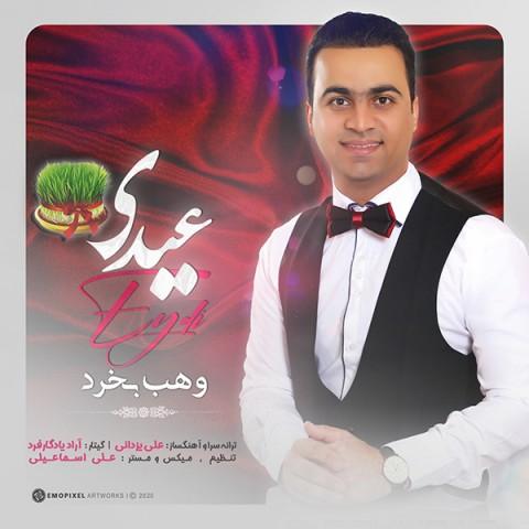دانلود موزیک جدید وهب بخرد عیدی
