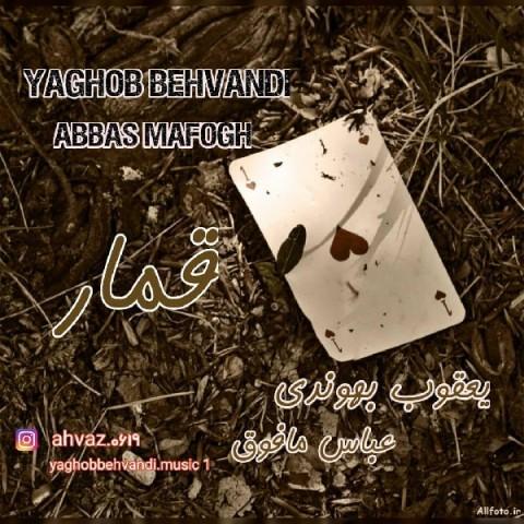 دانلود موزیک جدید عباس مافوق و یغوب بهوندی قمار