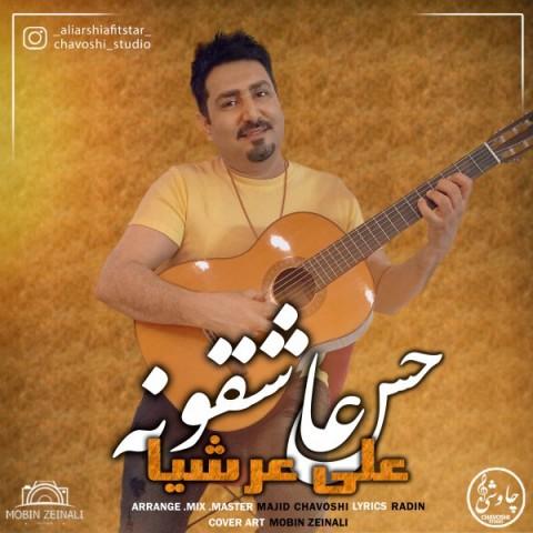 دانلود موزیک جدید علی عرشیا حس عاشقونه