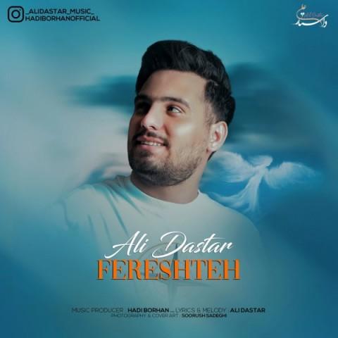 دانلود موزیک جدید علی داستار فرشته