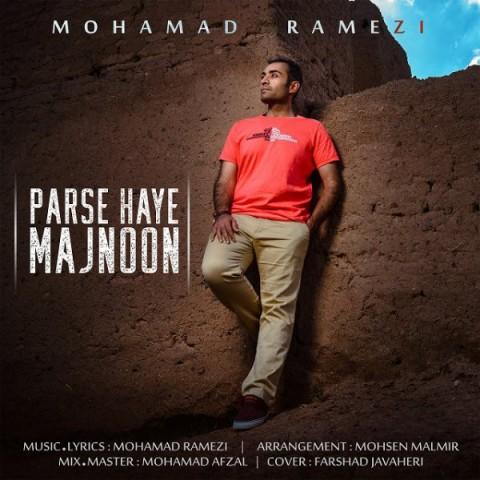 دانلود موزیک جدید محمد رامزی پرسه های مجنون