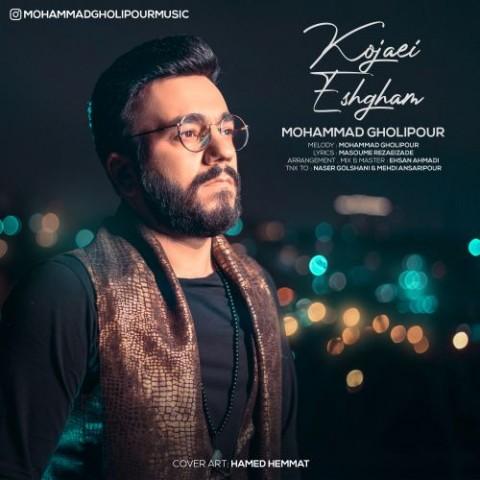 دانلود موزیک جدید محمد قلی پور کجایی عشقم