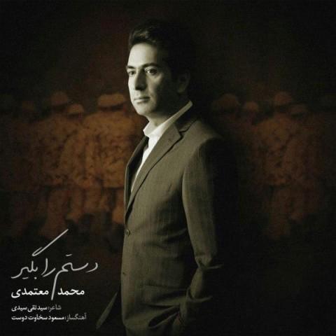 دانلود موزیک جدید محمد معتمدی دستم را بگیر