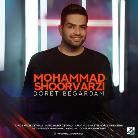 دانلود موزیک جدید محمد شورورزی دورت بگردم