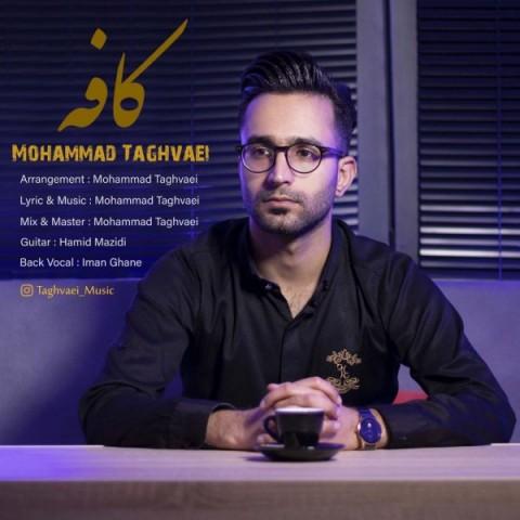 دانلود موزیک جدید محمد تقوایی کافه