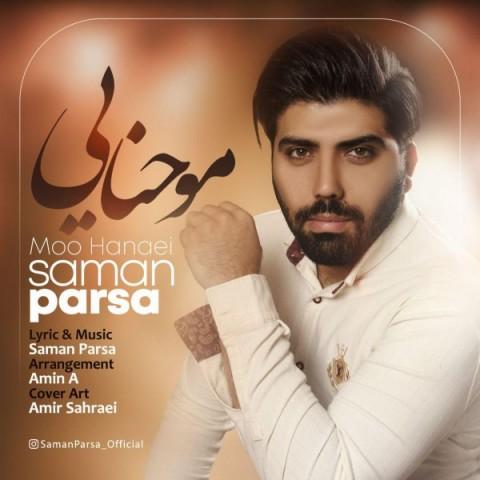 دانلود موزیک جدید سامان پارسا مو حنایی