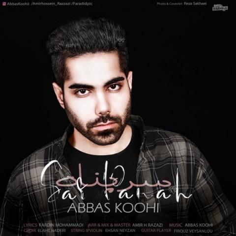 دانلود موزیک جدید عباس کوهی سرپناه