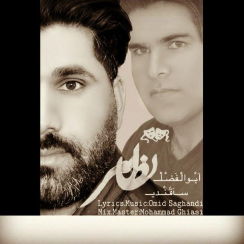 دانلود موزیک جدید ابولفضل ساقندی تظاهر