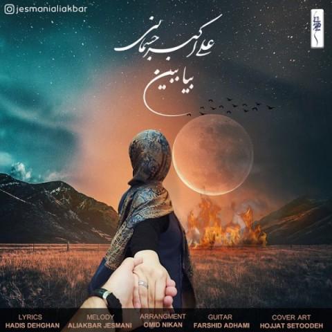دانلود موزیک جدید علی اکبر جسمانی بیا ببین