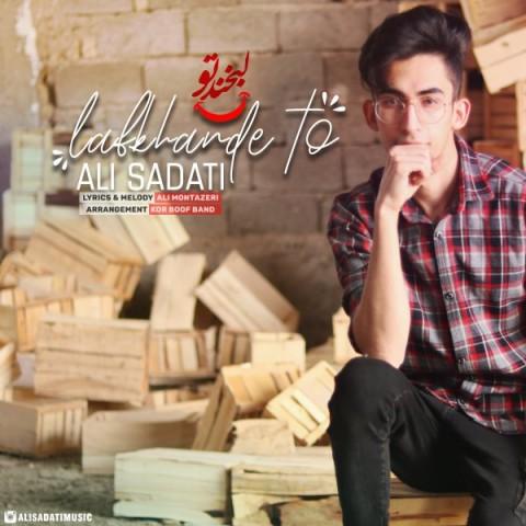 دانلود موزیک جدید علی ساداتی لبخند تو