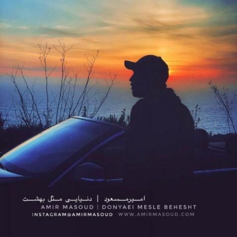 دانلود موزیک جدید امیر مسعود دنیایی مثل بهشت