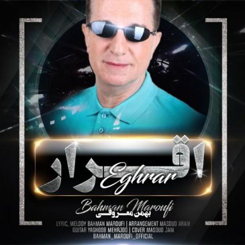 دانلود موزیک جدید بهمن معروفی اقرار