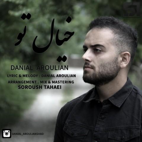 دانلود موزیک جدید دانیال ارولیان خیال تو