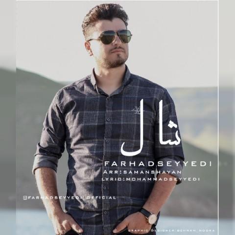 دانلود موزیک جدید فرشاد سیدی شال