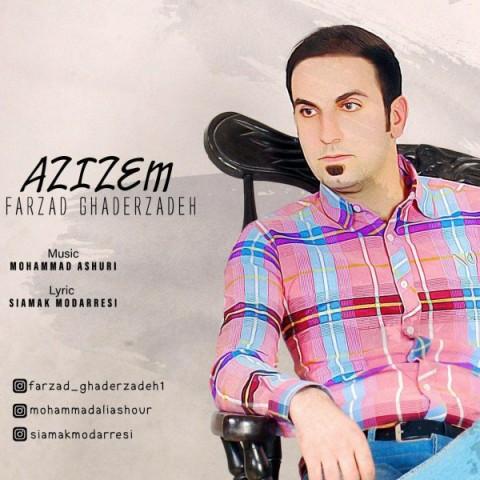 دانلود موزیک جدید فرزاد قادرزاده عزیزم
