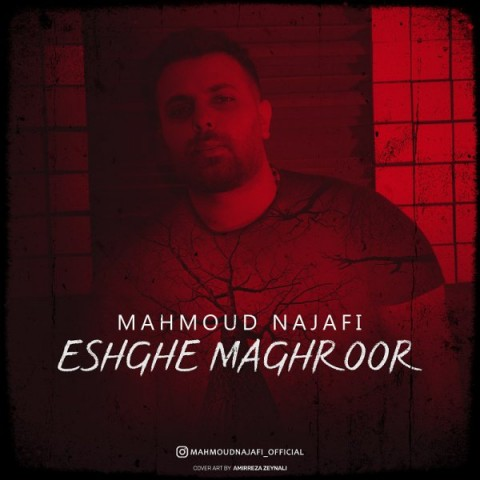 دانلود موزیک جدید محمود نجفی عشق مغرور