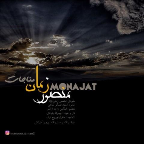 دانلود موزیک جدید منصور زمان مناجات